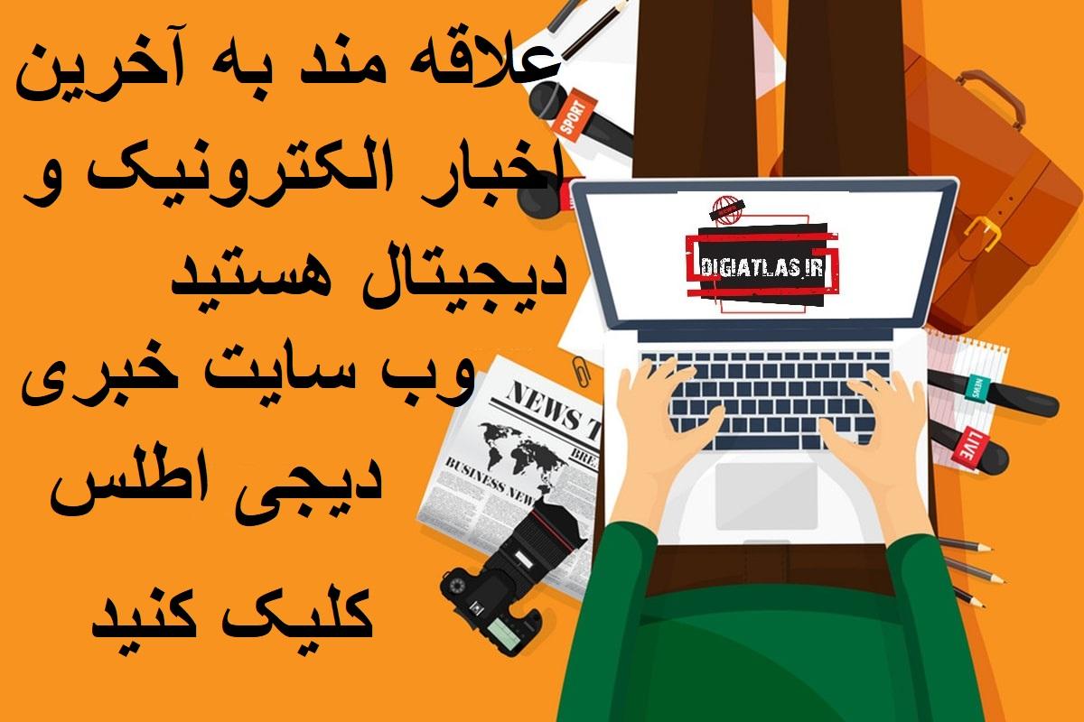 وب سایت خبری دیجی اطلس
